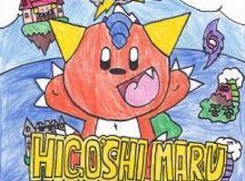 HigoshiMaru2564